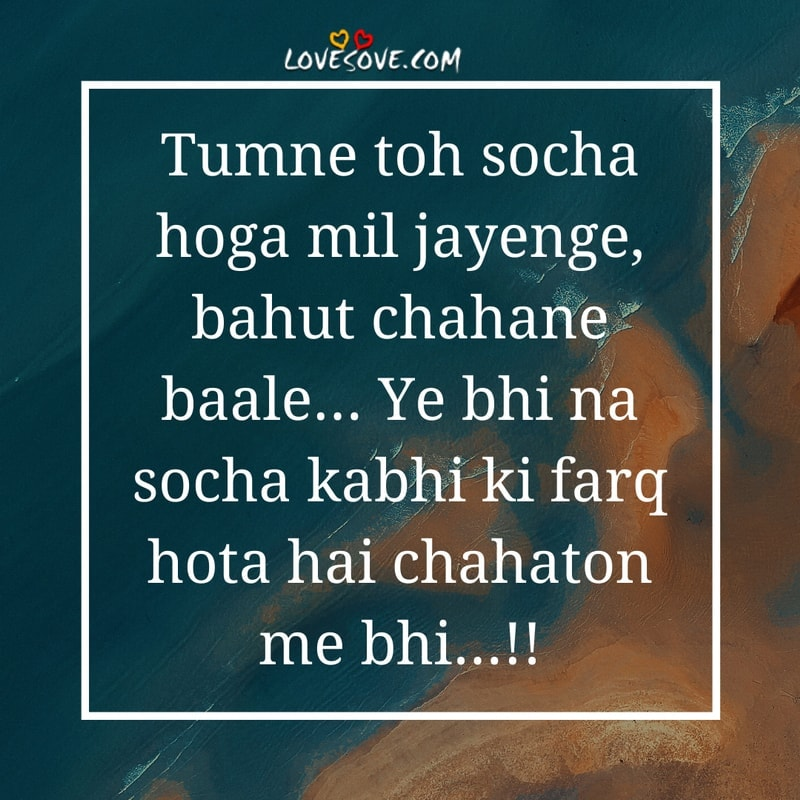 chahat shayari, chahat shayari hindi mai, bepanah chahat shayari, chahat sad shayari in hindi, shayari on chahat in hindi, chahat shayari in hindi, chahat shayari with image, chahat shayari in hindi for girlfriend, chahat shayari image, chahat shayari in hindi for boyfriend, chahat shayari 2 lines, chahat shayari hindi