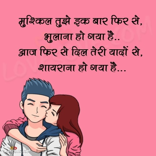 two line shayari in hindi on life, two line shayari collections hindi, love shayari two line, two line love shayari in hindi, two line romantic shayari