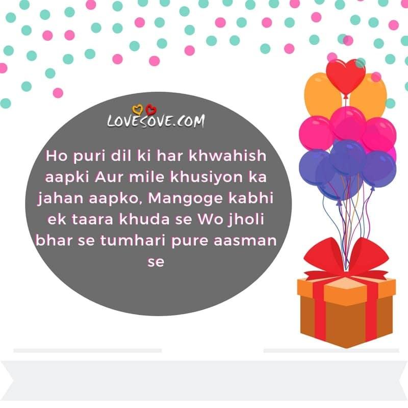 birthday shayari, birthday shayari in hindi, birthday shayari funny, birthday shayari for friend in hindi, birthday shayari best friend, birthday shayari for brother, birthday shayari download, birthday shayari image, birthday shayari 2 line