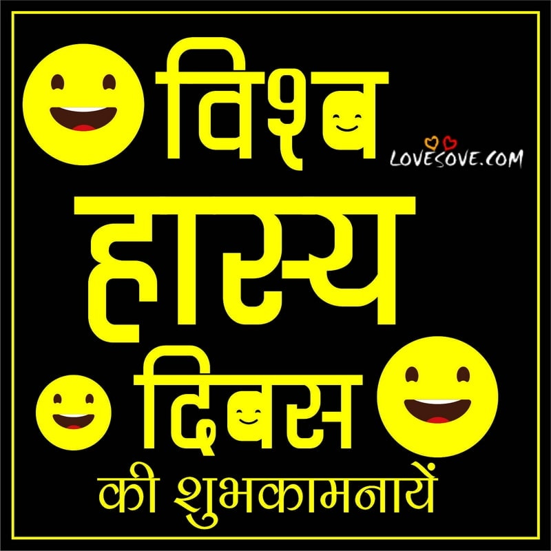 world laughter day jokes, world laughter day quotes, world laughter day hd images, world laughter day twitter, world laughter day ideas, world laughter day wishes, world laughter day theme, world laughter day messages, world laughter day download, world laughing day pics, world laughter day quotes in hindi, world laughter day photos, world laughter day pictures, world laughing day quotes, world laughter day whatsapp status, world laughing day slogan, world laughing day today
