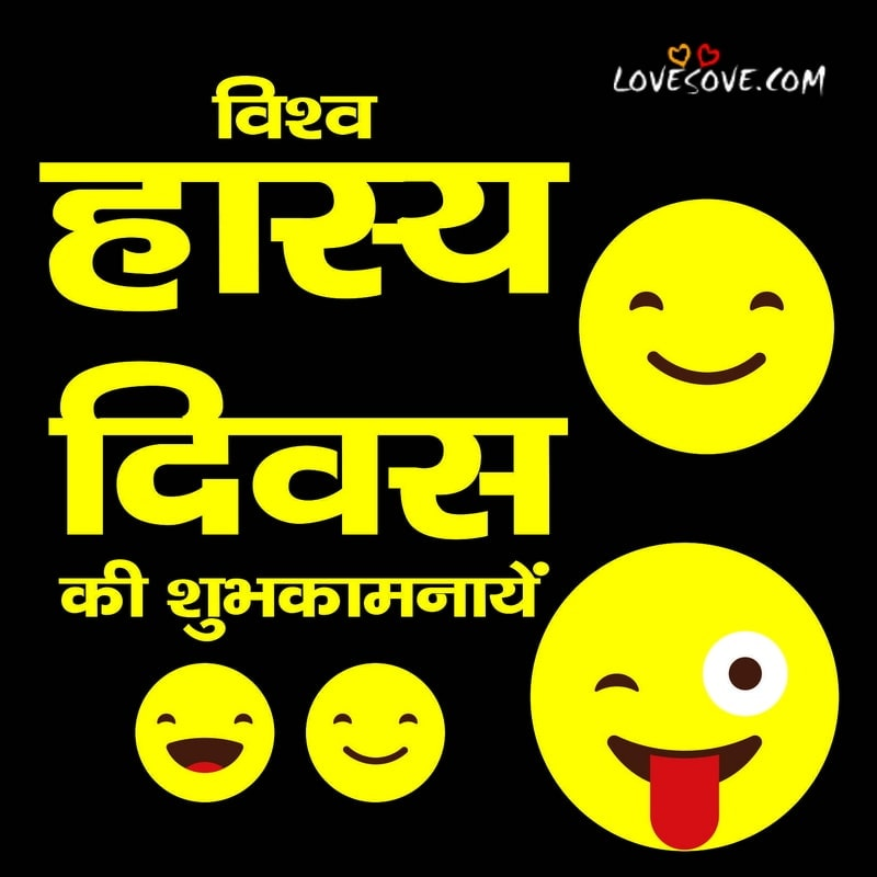 world laughter day in hindi, happy world laughter day, world laughter day quotes, world laughter day images, world laughter day status, today is world laughter day, world laughter day status, world laughter day pics, world laughter day images, world laughter day in hindi, world laughter day jokes, world laughter day quotes
