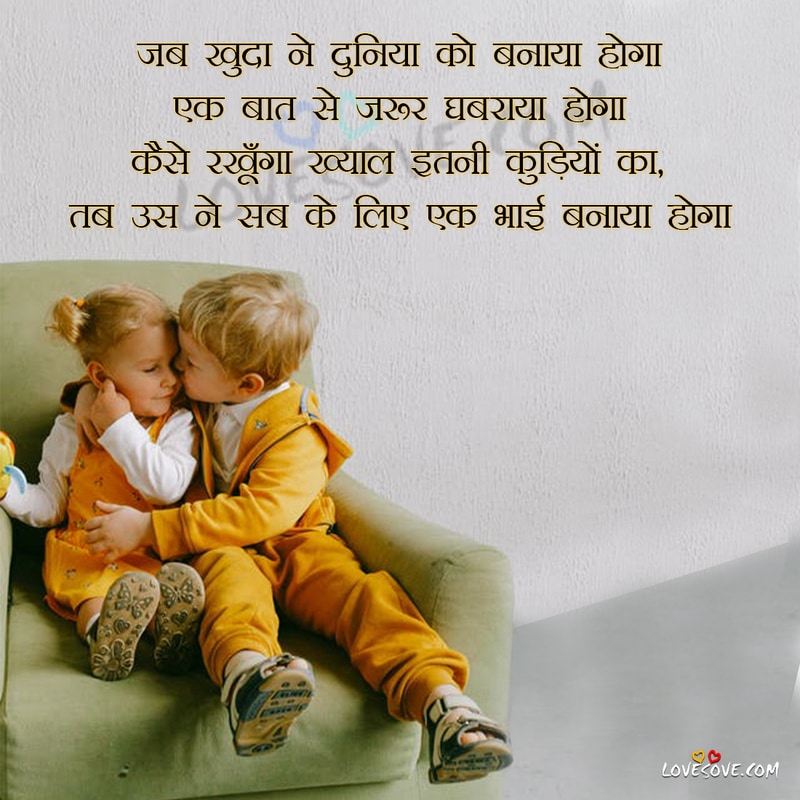 Broken-heart-with-brother-shayari, Shayaris-on-brother-sister-relationship, Good-night-shayari-for-brother, Brother Shayari, Brother To Brother Shayari In Hindi, Brother And Sister Shayari In Hindi, Brother Shayari In Hindi, Brother Ke Liye Shayari, Birthday Wishes For Brother Shayari, For Brother Shayari, Shayari On Brother And Sister, Shayari Brother And Sister, Brother Shayari Pic, Brother Shayari Hindi, Shayari Brother And Sister In Hindi, Birthday Shayari For Brother, Shayari On Brother In Hindi, Brother Birthday Shayari In Hindi, Brother And Sister Ki Shayari, Brother Day Shayari, Happy Birthday Wishes For Brother Shayari, Shayari On Brother And Sister Relationship In Hindi, Brother Shayari Image, Brother And Sister Cute Shayari , happy brother's day, mera bhai tu meri jaan hai, love you bro,love you bhai, bhai h tu mera, brothers day images, brothers day status, happy brother's day bhai, love you bhai