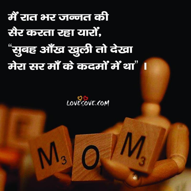 shayari for mother in law in hindi, birthday shayari for mother in english, shayari for mother in law, shayari about mother in hindi, mother shayari in english, birthday shayari for mother in law in hindi, new year shayari for mother in hindi