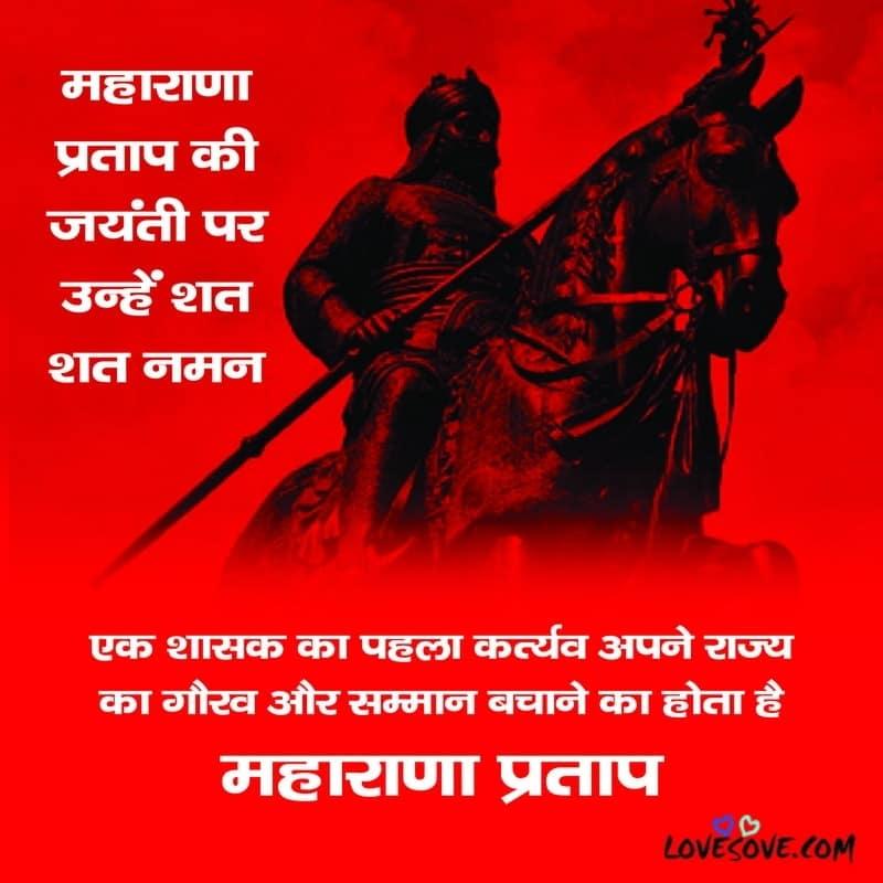maharana pratap shayari, maharana pratap jayanti wishes images, maharana pratap shayari image, maharana pratap suvichar hindi