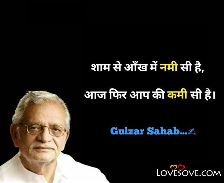 gulzar shayari, gulzar shayari on love, gulzar shayari hindi, gulzar shayari in hindi, gulzar shayari on life, gulzar shayari on friends, gulzar shayari in hindi pdf