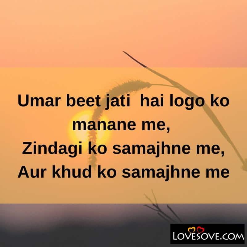 Deep Sad Shayari In Hindi, Deep Heart Touching Shayari, Deep Friendship Shayari, Deep Shayari Hindi, Deep Dosti Shayari, Deep Shayari On Friendship, Deep Thought Shayari, Deep Romantic Shayari In Hindi