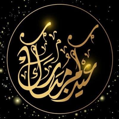 greetings for eid ul fitr, what eid ul fitr, eid-ul-fitr wishes, eid ul fitr saudi arabia, wishes for eid ul fitr, eid ul fitr takbeer, takbeer for eid ul fitr saudi arabia eid ul fitr