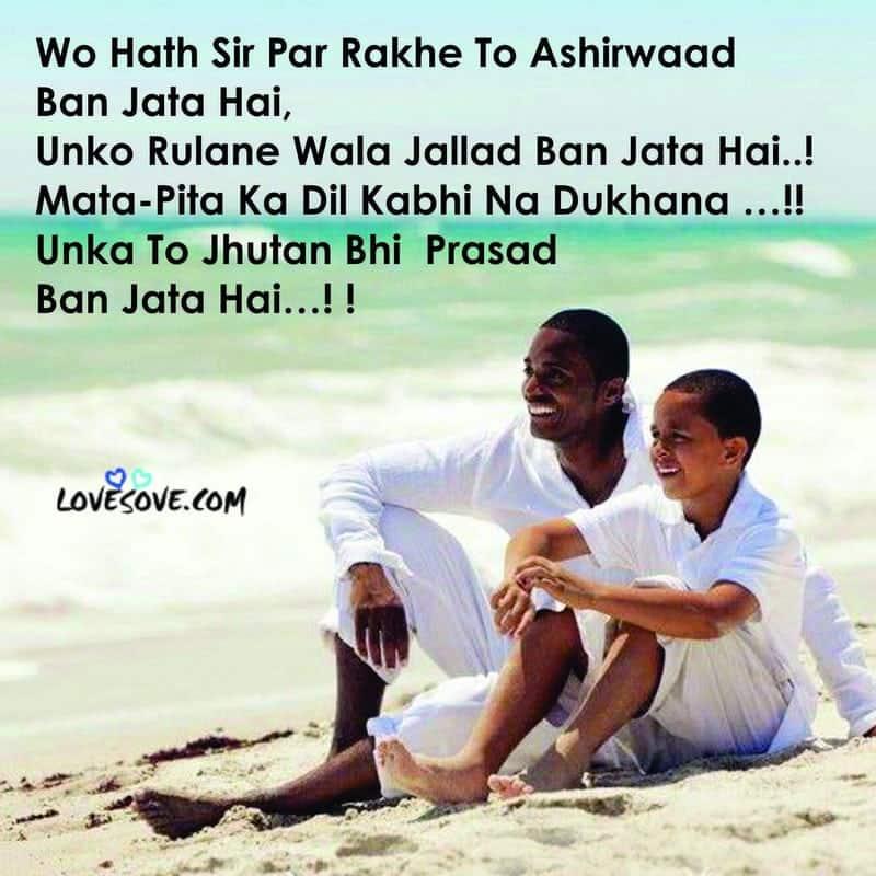 Wo Hath Sir Par Rakhe To Ashirwad Ban Jata Hai, , father special shayari hindi lovesove