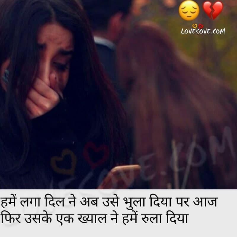 sad status hindi, sad wallpaper, hindi shayari love sad, sad shayari in hindi, very sad 2 line shayari, hindi shayari sad, sad quotes hindi sad shayari in hindi, sad shayari in hindi for love, sad shayari in hindi images, 2 line sad shayari hindi, sad shayari in hindi for girlfriend facebook, sad shayari in hindi for boyfriend