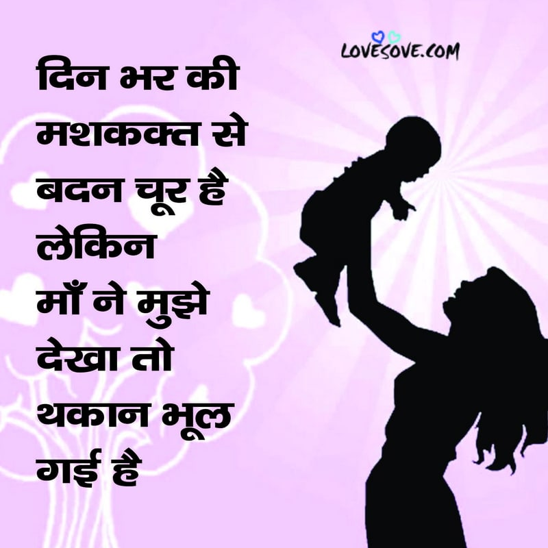 shayari about mother in hindi, mother shayari in english, shayari for mom dad in hindi, shayari for my mom, shayari for mother father in hindi, shayari for mom hindi, shayari on mother love in hindi, funny shayari for mother in hindi