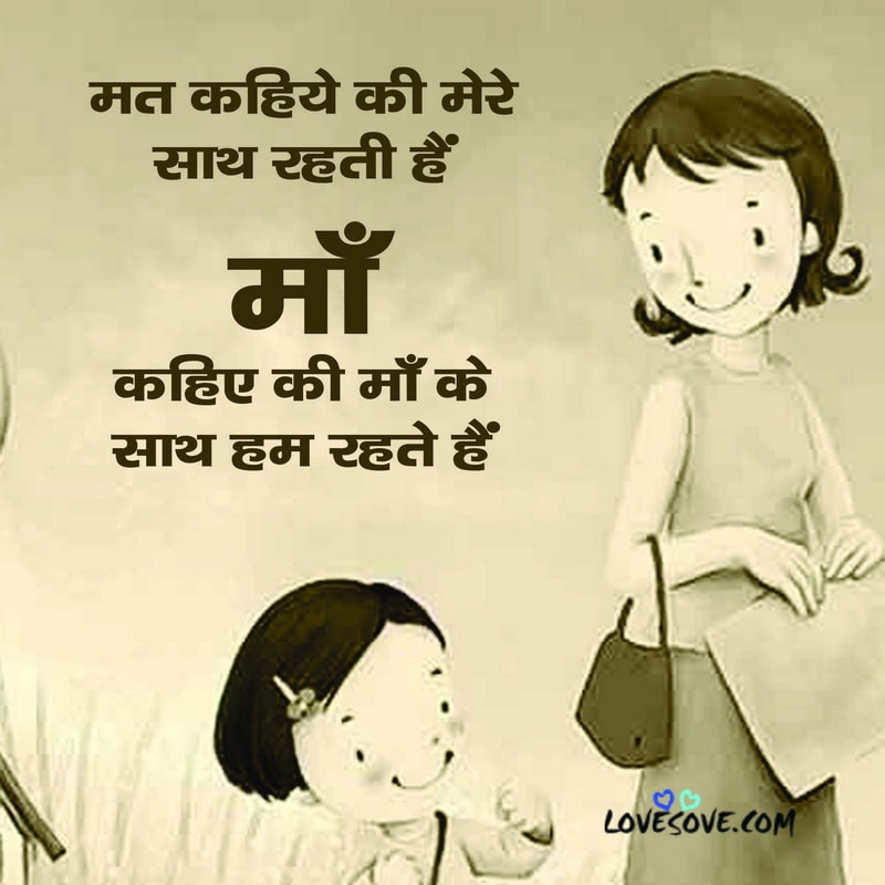 shayari for mom hindi, shayari on mother love in hindi, funny shayari for mother in hindi, shayari for mother's day in hindi, emotional shayari for mother in hindi, emotional shayari for mother, shayari on motherland, shayari from mother, shayari mom love, new year shayari for mother, shayari for maa mother, best shayari for mother and father, shayari for mother love, shayari for mother and daughter
