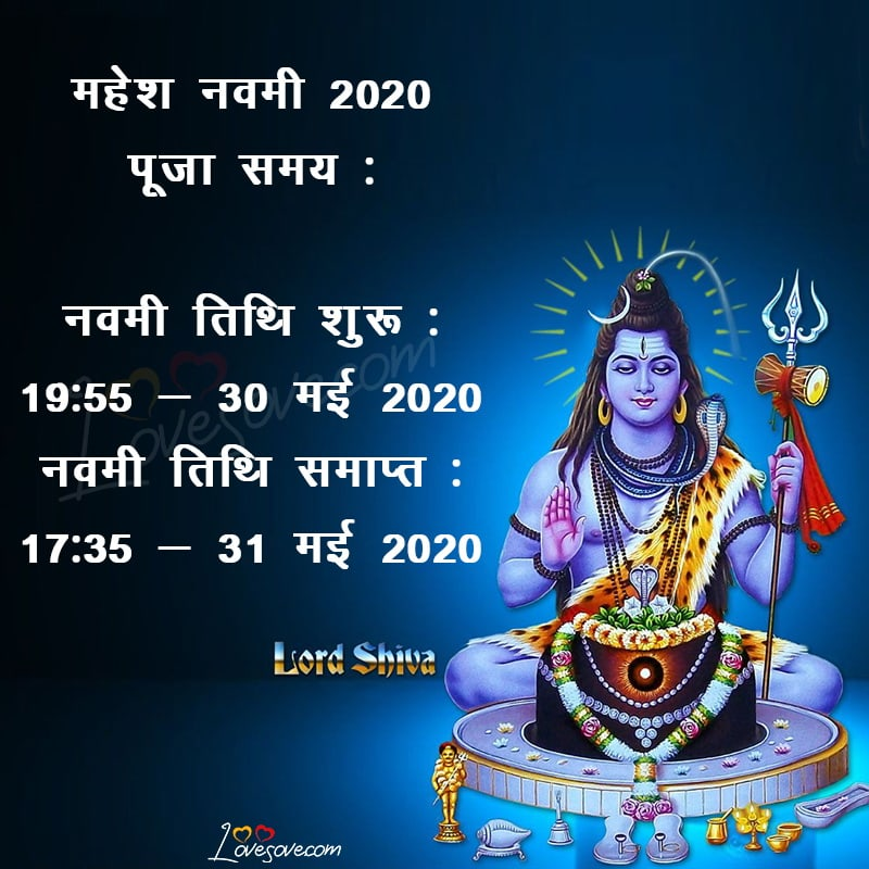 mahesh navmi status, mahesh navami 2020, mahesh navami quotes, happy mahesh navmi, महेश नवमी का महत्व, mahesh navami quotes in hindi, happy mahesh navmi images, mahesh navmi photo, महेश नवमी