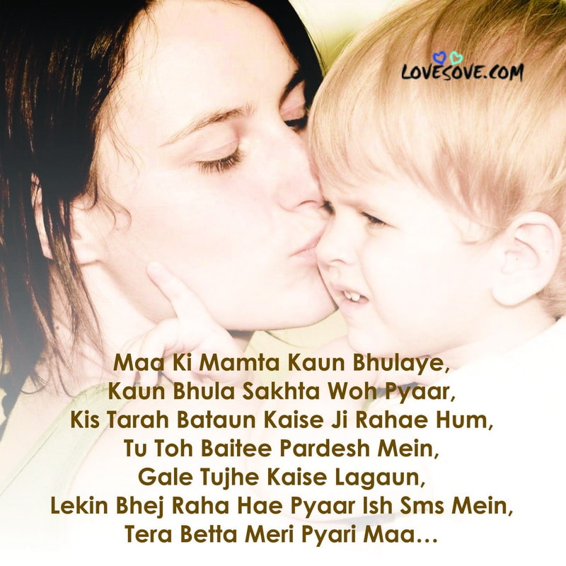 shayari for mother, shayari about mother, mother day shayari, shayari for mother in hindi, mother father shayari, best shayari for mother, happy mother day shayari, shayari for mother day in english, shayari for mother and father, shayari for mother in english, shayari for mom in english, shayari for mother's day, shayari for mom and dad, shayari on mother in hindi, shayari for mother in law in hindi