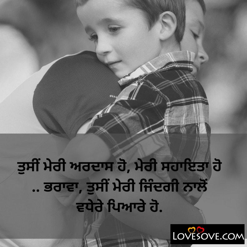Brother Status In Punjabi,  Punjabi Status For Brother In Punjabi,  Punjabi Shayari For Brother In Punjabi,  Brother Punjabi Status,  Punjabi Shayari For Brother,  Brother Quotes In Punjabi Language,  Punjabi Syri Images For Sister Brother,  Status For Brother In Punjabi,  Punjabi Status For Brother,  Brother Love Status In Punjabi,  Brother Sister Punjabi Status,  Punjabi Status Brother,  Punjabi Brother Status,  Punjabi Status Brother And Sister,  Sister Brother Love Status In Punjabi,  Brother Status Punjabi, Brother And Sister Love Punjabi Shayari, Attitude Status In Punjabi Brother, Punjabi Status For Brother In Punjabi, Best Punjabi Lines For Brother Love