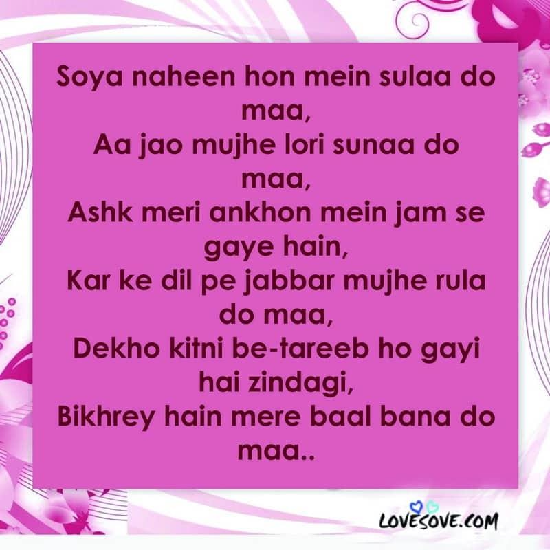 shayari for mother, shayari about mother, mother day shayari, shayari for mother in hindi, mother father shayari, best shayari for mother, happy mother day shayari