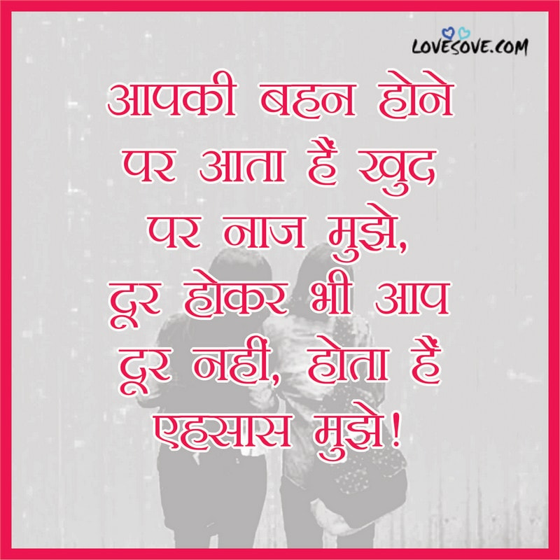 Top 80 Status On Sister In Hindi, Sister Love Status, Brother And Sister Bond Quotes, Sister Status In Hindi, Status For Sister In Hindi, Miss U Sister Sms In Hindi, Sister Love Quotes In Hindi