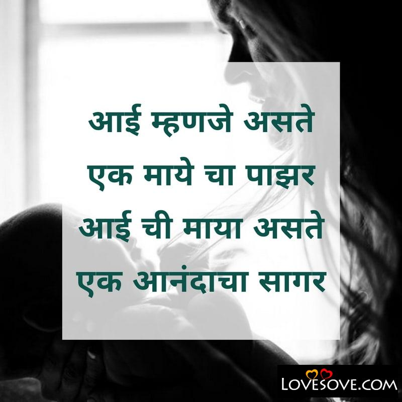 status for mother's day in marathi, shayari for mother in mararthi, shayari on mother in marathi, birthday shayari for mother in marathi, shayari for mother in marathi, status for maa in mararthi