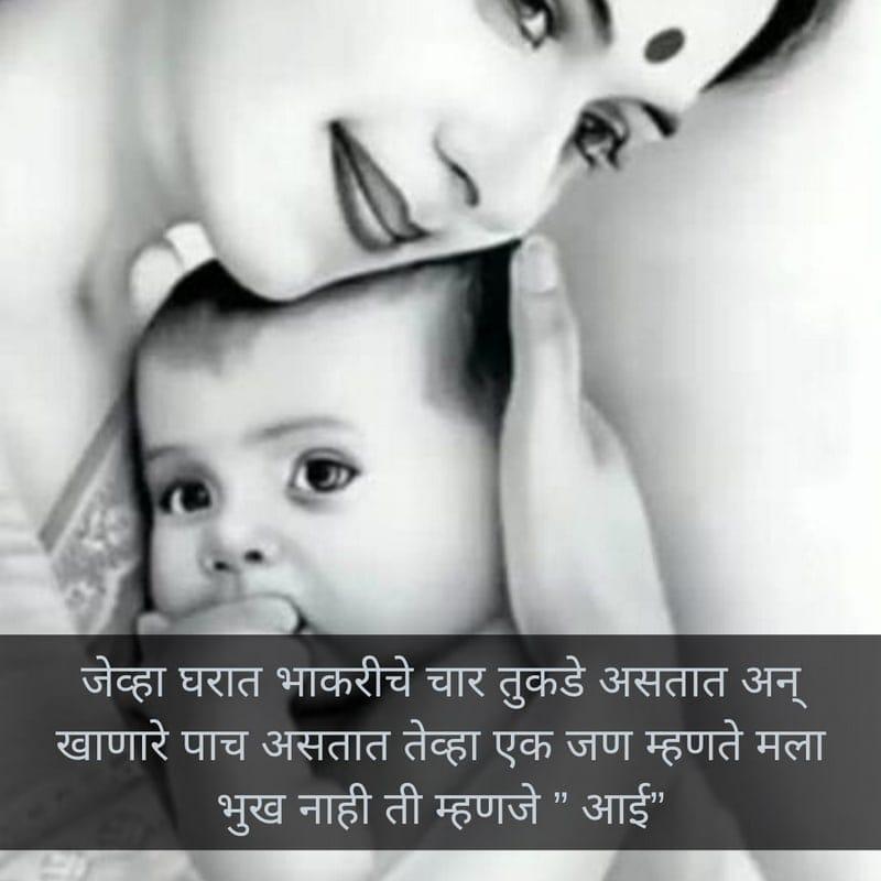 marathi status for mother, whatsapp status for mother in marathi, mother's day marathi status for whatsapp, marathi status on mom, status for daughter and mother in marathi, whatsapp birthday status for mother in marathi