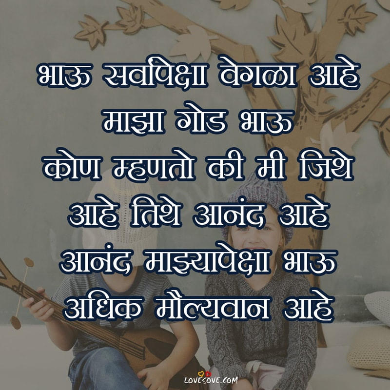 Brother Sms Marathi, Big Brother Sms In Marathi, Brother Shayari In Marathi, Brothers Day Quotes In Marathi, Brother And Sister Whatsapp Status In Marathi, Brother Status In Marathi, Brother Brother Quotes In Marathi, Lines For Brother In Marathi, Brother Day Status In Marathi, Funny Brother Quotes In Marathi, Big Brother Marathi Status, Best Brother Marathi Status, My Brother Marathi Status, Fb Marathi Status Brother, Marathi Status For Brother, I Love My Brother Status Marathi