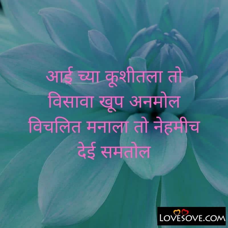 marathi whatsapp status for mother, marathi status on mother's day, marathi status for mother day, marathi status for mom, marathi status for mother in marathi
