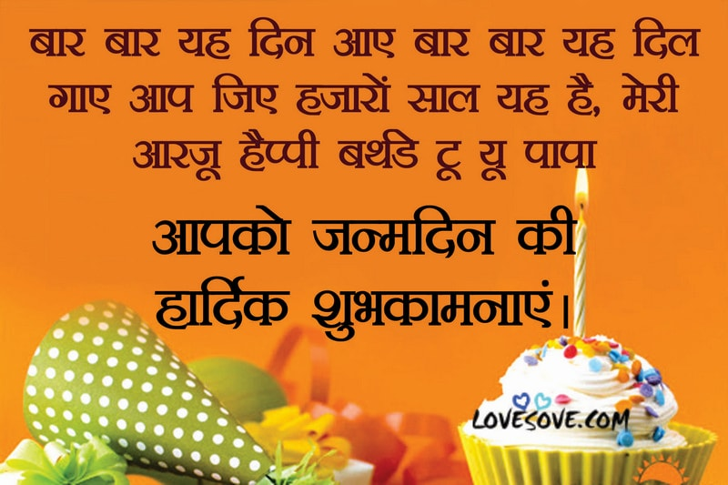 birthday wishes for parents, Shayari For Papa On Birthday, first birthday wishes for parents, birthday wishes for parents of a son, birthday wishes for son from parents, birthday wishes for daughter from parents, birthday wishes for parents of a daughter, 4th birthday wishes for son from parents