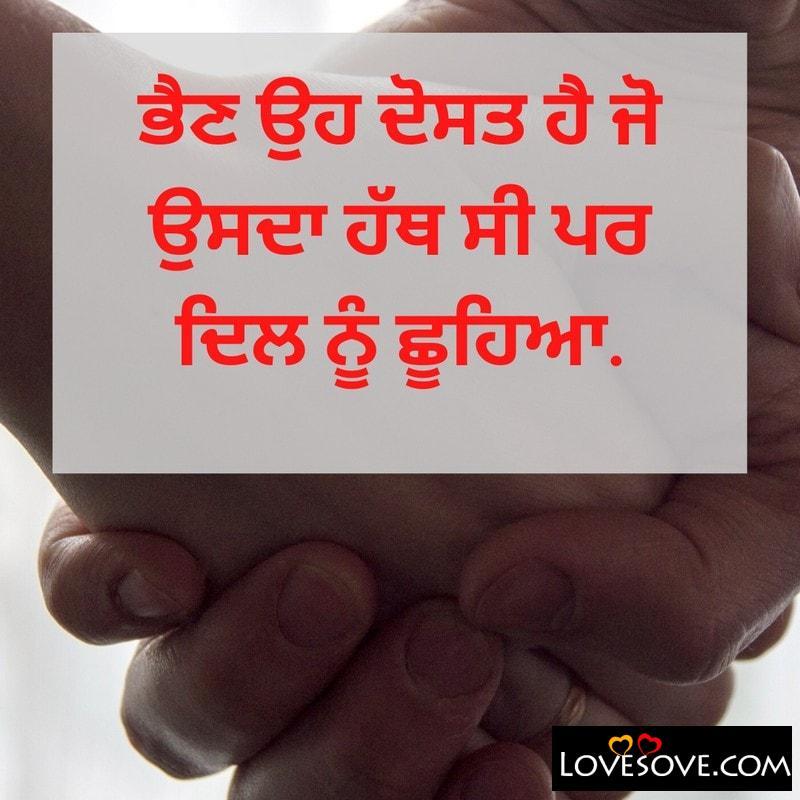 punjabi status for sister in punjabi language, punjabi status for sister in punjabi, bro sister status in punjabi