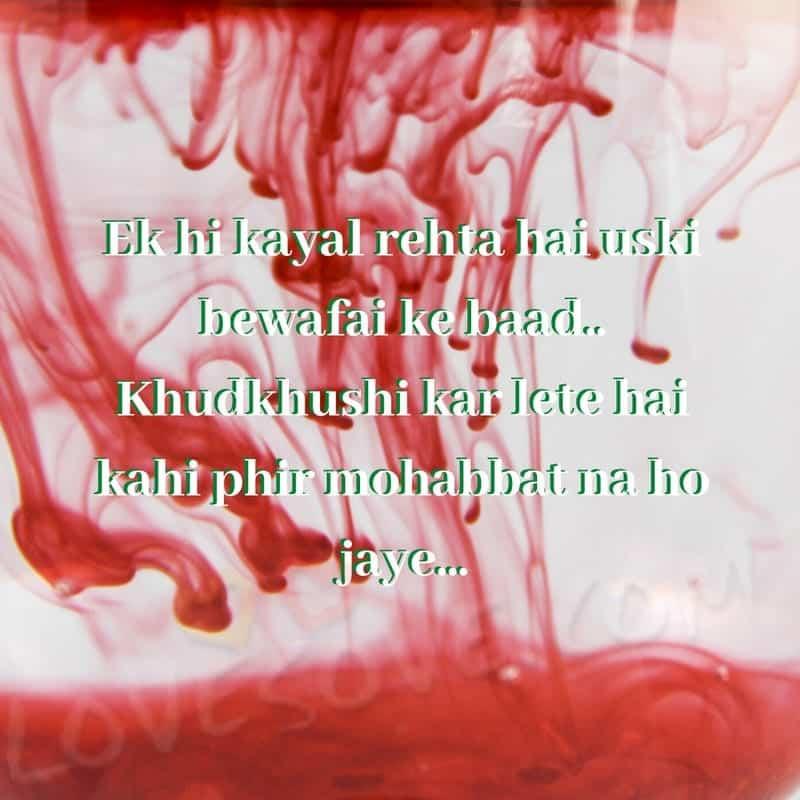broken heart shayari fb, broken heart shayari pics in hindi, broken heart shayari facebook