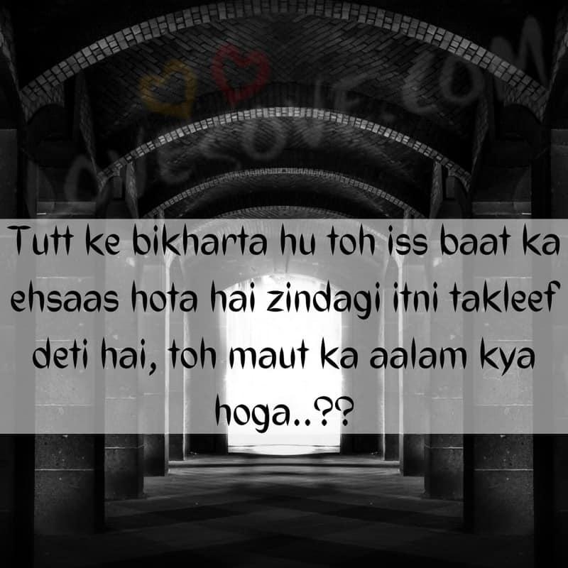 broken heart shayari, broken heart shayari in hindi, broken heart love shayari in hindi