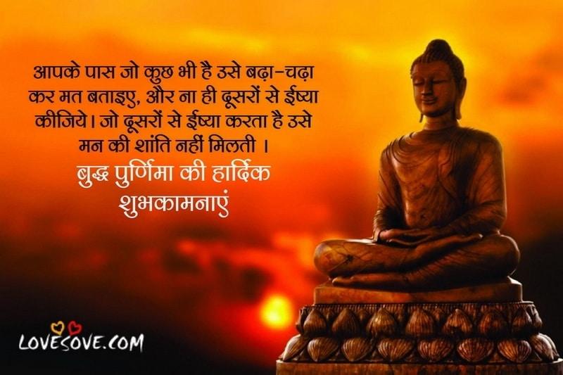 buddha purnima shayari, buddha purnima quotes, buddha purnima quotes in hindi