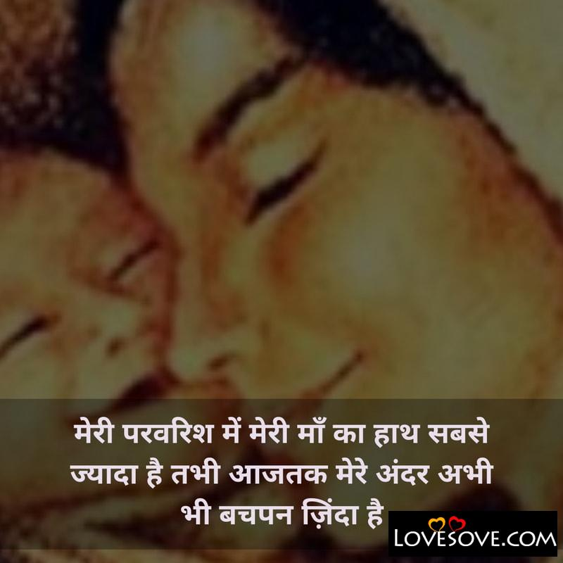 status for mother and daughter, emotional status for mother, status for happy mother's day, status for mother in law, status for mother's day in english, status for mother in hindi, new mother status