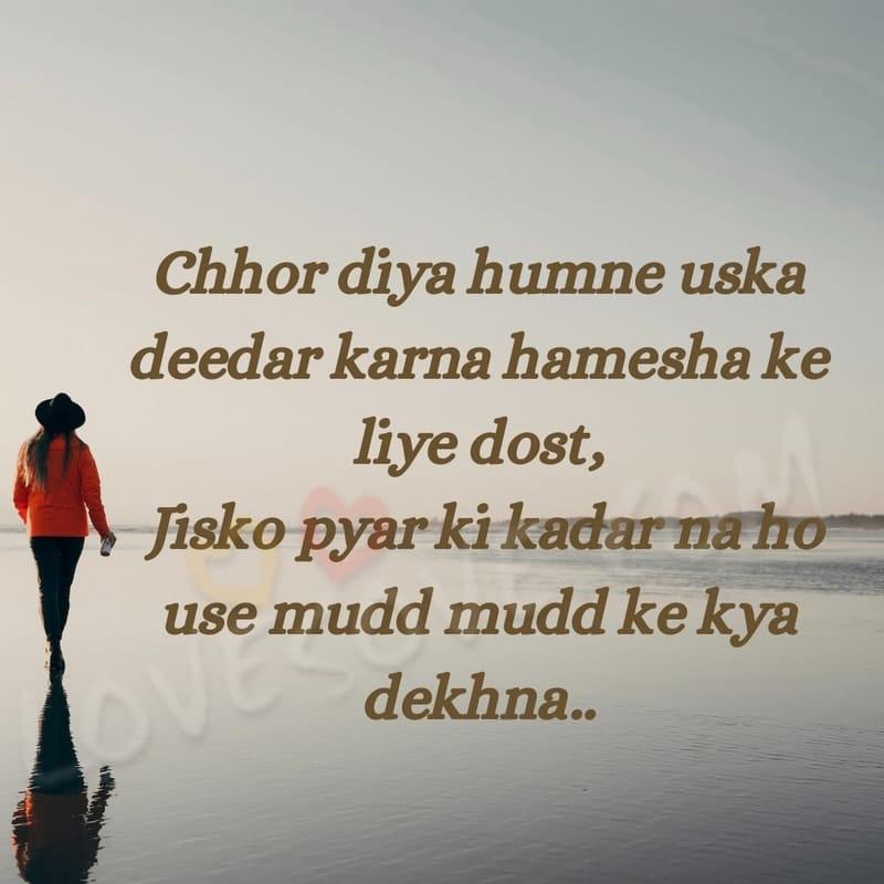 tera deedar shayari, shayari on deedar in hindi, tera deedar shayari in hindi, deedar pe shayari, deedar e yaar shayari 2 lines, shayari deedar-e-yaar, deedar shayari