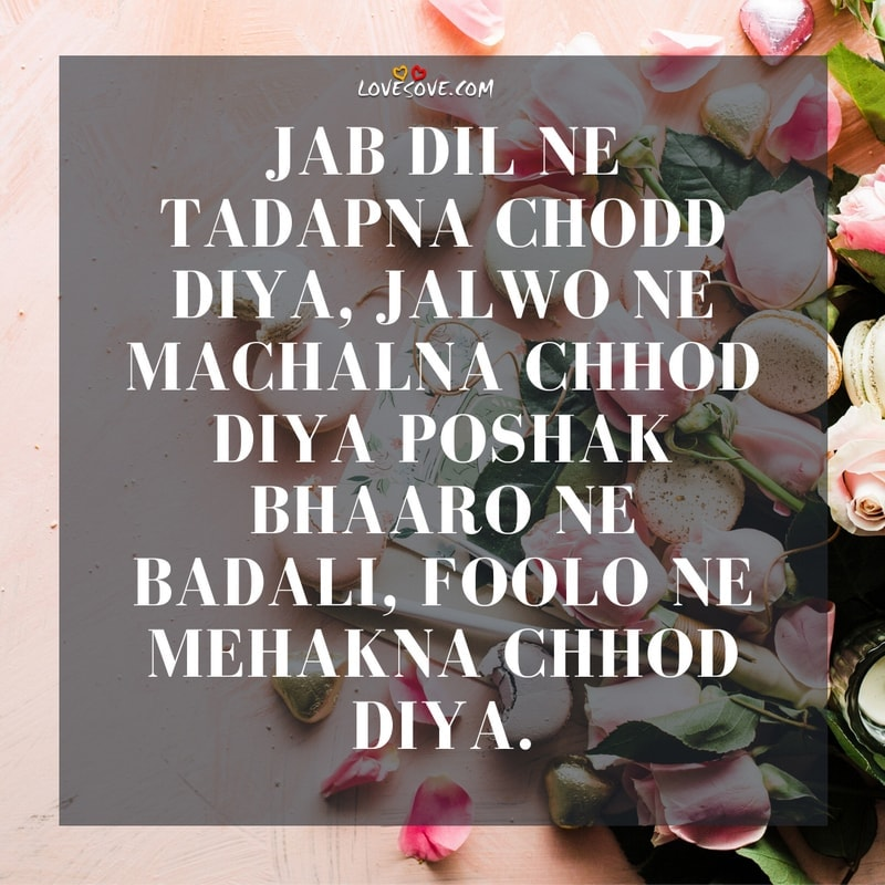 dil jale shayari, dil dukhi shayari, yeh dil shayari, dil jale shayari hindi, shayari on dil ki baat, dil shayari funny, shayari dil se 2 lines