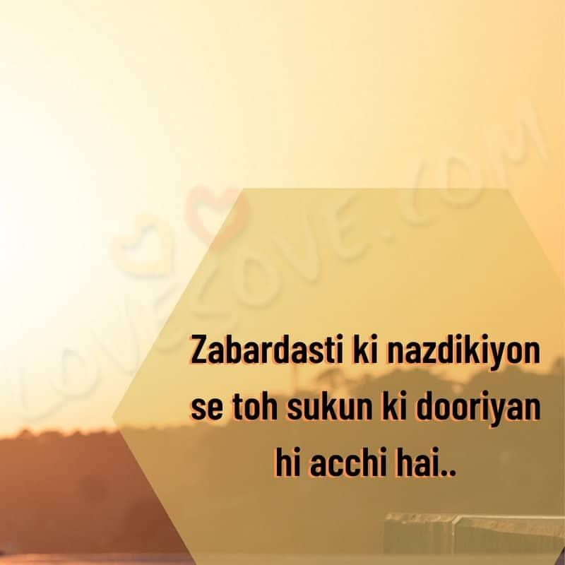 dooriyan shayari hindi, shayari on dooriyan in hindi, dooriyan shayari images