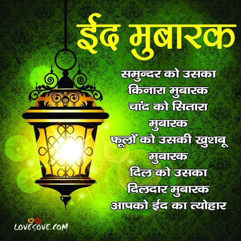 eid mubarak image, eid mubarak shayari, eid mubarak, eid mubarak wishes, eid mubarak quotes in hindi, eid status in hindi, eid mubarak wishes in hindi, eid shayari
