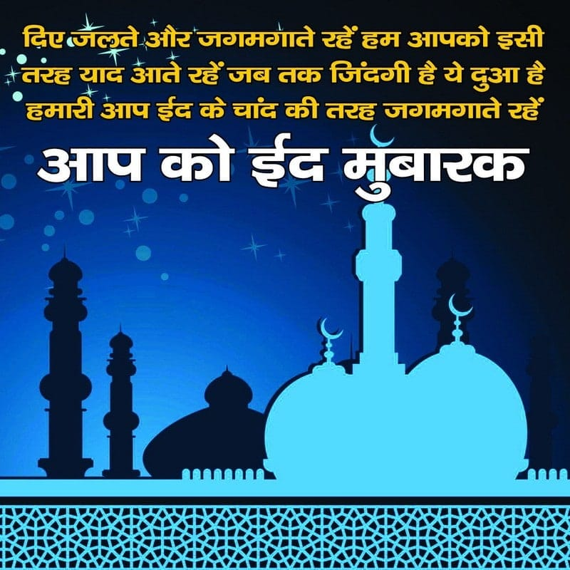 eid mubarak msg in hindi, eid mubarak sms in hindi, eid wishes in hindi, Eid Mubarak, Eid mubarak, eid mubarak images, eid mubarak pic, eid mubarak shayari image, eid mubarak status hindi, eid shayari in hindi, eid mubarak line in hindi