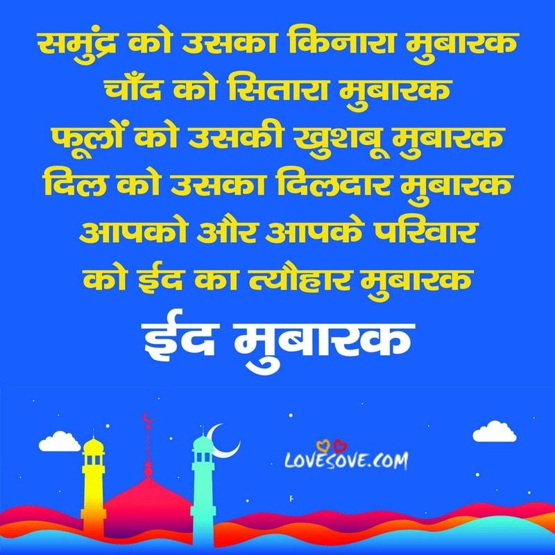 eid hindi quotes, eid mubarak quotes hindi, eid mubarak shayari in english, eid mubarak status shayari, eid mubarak wishes hindi, eid mubarak hindi sms, eid mubarak image hindi, eid mubarak lines in hindi, eid quotes