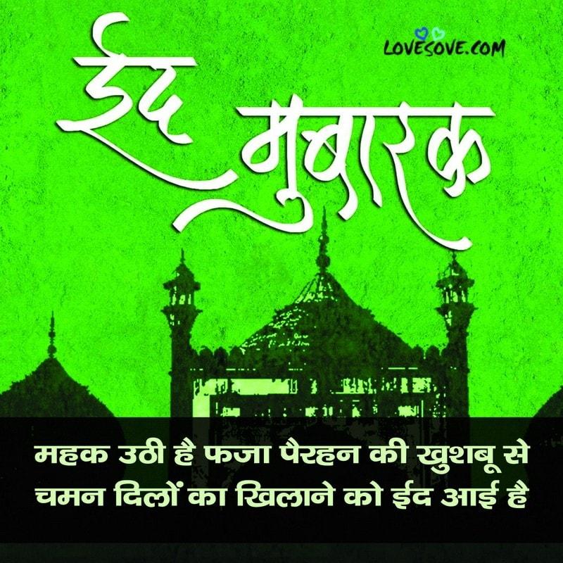 eid mubarak status in hindi, eid quotes in hindi, eid mubarak wishes in hindi shayari, eid mubarak shayari hindi, eid mubarak quotes, eid mubarak sms hindi, eid mubarak shayari in hindi, eid mubarak shayri