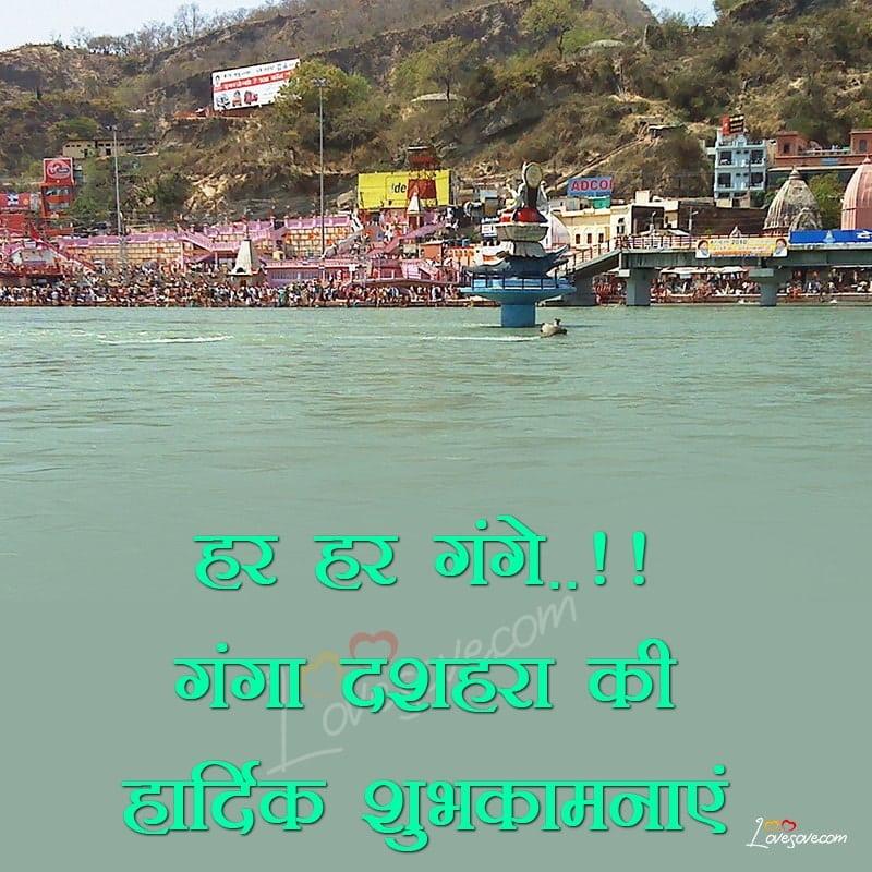 ganga dussehra wishes in hindi, ganga dussehra status in hindi, ganga maa status, ganga maiya status in hindi, maa ganga status in hindi, ganga river status in hindi, ganga status, ganga status in hindi