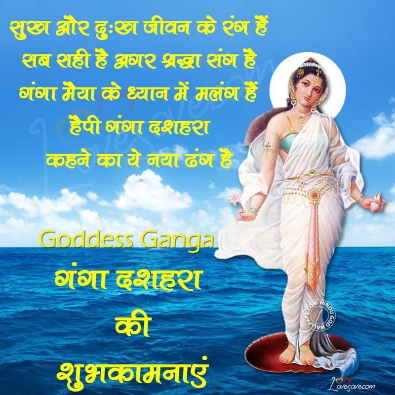 best wishes for ganga dussehra in hindi, Best wishes to Ganga snan, Dussehra Ganga Maiya image, English status ganga maiya ke, facebook ganga ghat status, facebook status ganga maaiya, fb hindi status ganga maya, fb status for ganga ji, ganga asnan sairi, ganga attitude status in hindi, Ganga dahshara par Sayari hindi me, ganga dahshara SMS in Hindi me sayari, ganga day status, Ganga dussehra greetings, ganga dussehra hd wallpaper wish