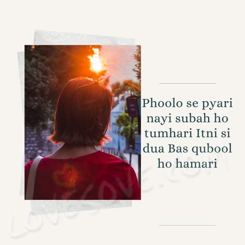 good morning shayari image, good morning shayari for love, good morning shayari love, good morning shayari love hindi
