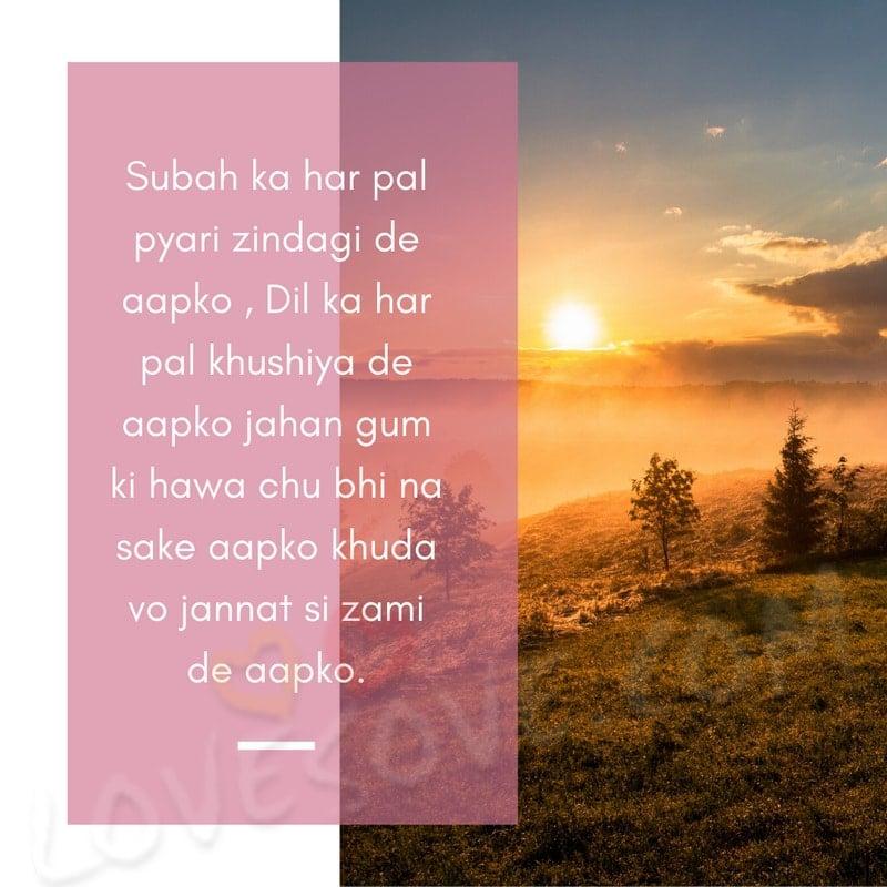good morning shayari for love in hindi, good morning shayari friend, good morning shayari for girlfriend, good morning shayari ke sath
