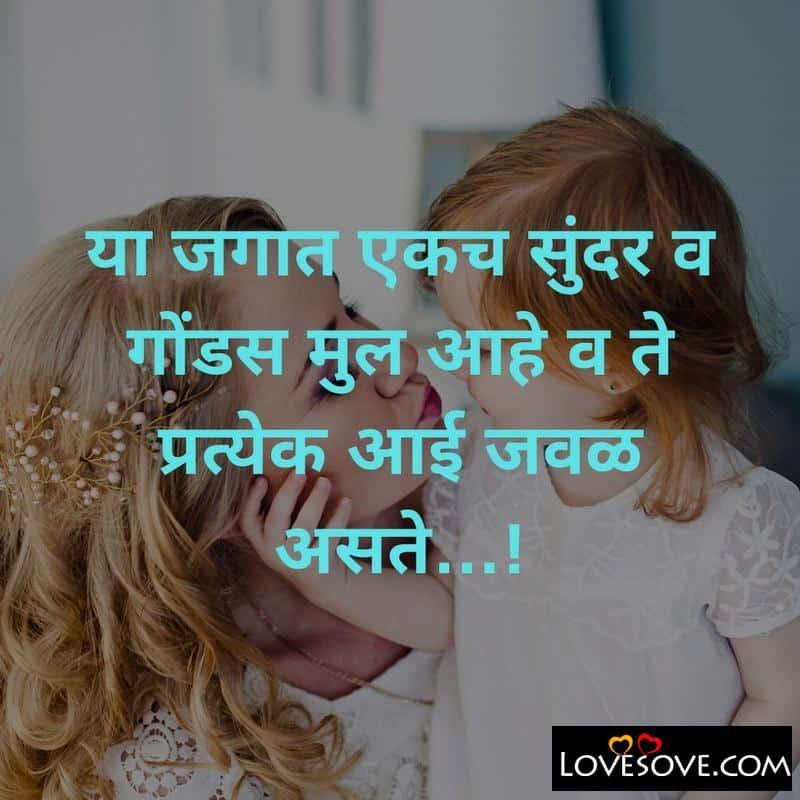 marathi status for mom, marathi status for mother in marathi, marathi status on mother and father, marathi status on mom dad, status for mother father in marathi, status for mother's day in marathi, marathi status on mother, marathi quotes for mother, marathi quotes on mother, quotes for mother in marathi
