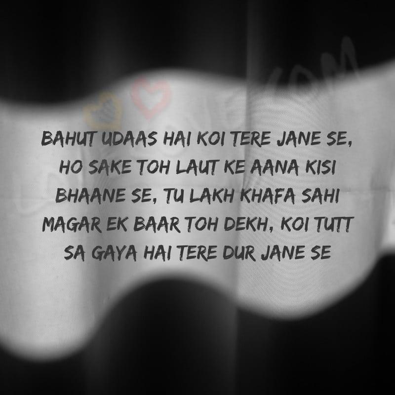 dost khafa shayari hindi, khafa nahi shayari, khafa sorry shayari, khafa love shayari image, khafa sad shayari images, khafa hindi shayari wallpaper