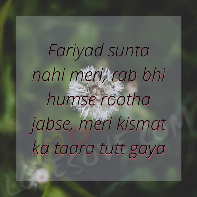kismat kharab shayari, kismat me nahi shayari, kismat shayari 2 lines, kismat shayari in hindi