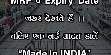 Nayi Aadat Made In India Dekhne Ki Dalein, Made In India Habit