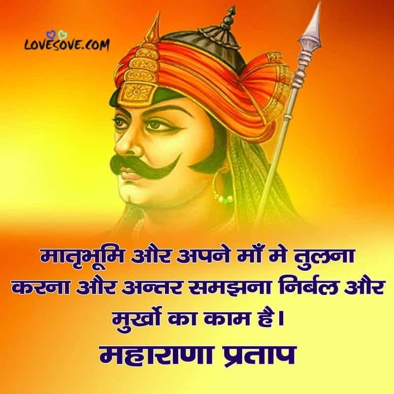 maharana pratap jayanti wishes, maharana pratap jayanti images, maharana pratap jayanti status