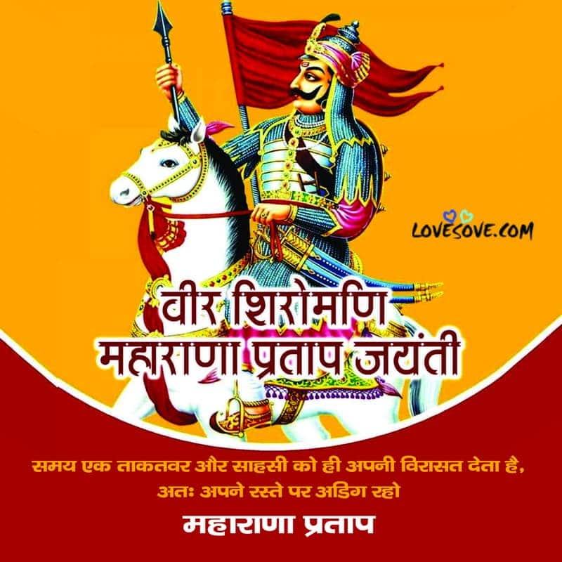 Best Maharana Pratap Jayanti Images, महाराणा प्रताप जयंती शुभकामना संदेश, Maharana Pratap Jayanti Pictures