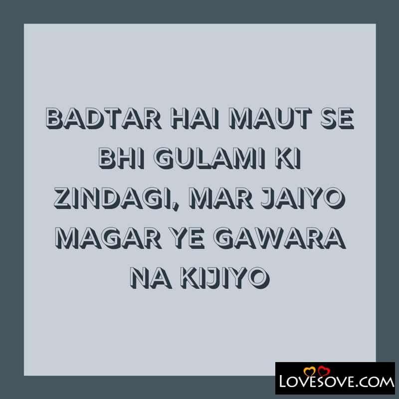 maut shayari in hindi for love, maut shayari pic
