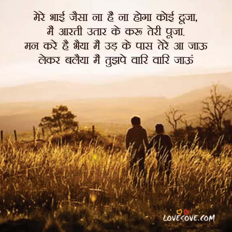 Broken-heart-with-brother-shayari, Shayaris-on-brother-sister-relationship, Good-night-shayari-for-brother, Brother Shayari, Brother To Brother Shayari In Hindi, Brother And Sister Shayari In Hindi, Brother Shayari In Hindi, Brother Ke Liye Shayari, Birthday Wishes For Brother Shayari, For Brother Shayari, Shayari On Brother And Sister, Shayari Brother And Sister, Brother Shayari Pic, Brother Shayari Hindi, Shayari Brother And Sister In Hindi, Birthday Shayari For Brother, Shayari On Brother In Hindi, Brother Birthday Shayari In Hindi, Brother And Sister Ki Shayari, Brother Day Shayari, Happy Birthday Wishes For Brother Shayari, Shayari On Brother And Sister Relationship In Hindi, Brother Shayari Image, Brother And Sister Cute Shayari , happy brother's day, mera bhai tu meri jaan hai, love you bro,love you bhai, bhai h tu mera, brothers day images, brothers day status, happy brother's day bhai, love you bhai