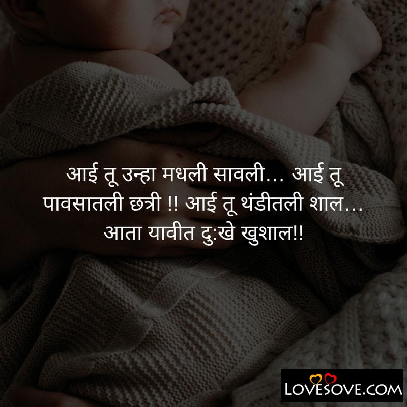 quotes for mother in marathi, marathi quotes for mothers day, marathi quotes about mother, best quotes for mother in marathi, marathi quotes on mother and father, marathi quotes on mom, marathi quotes for mom, marathi quotes on mother day
